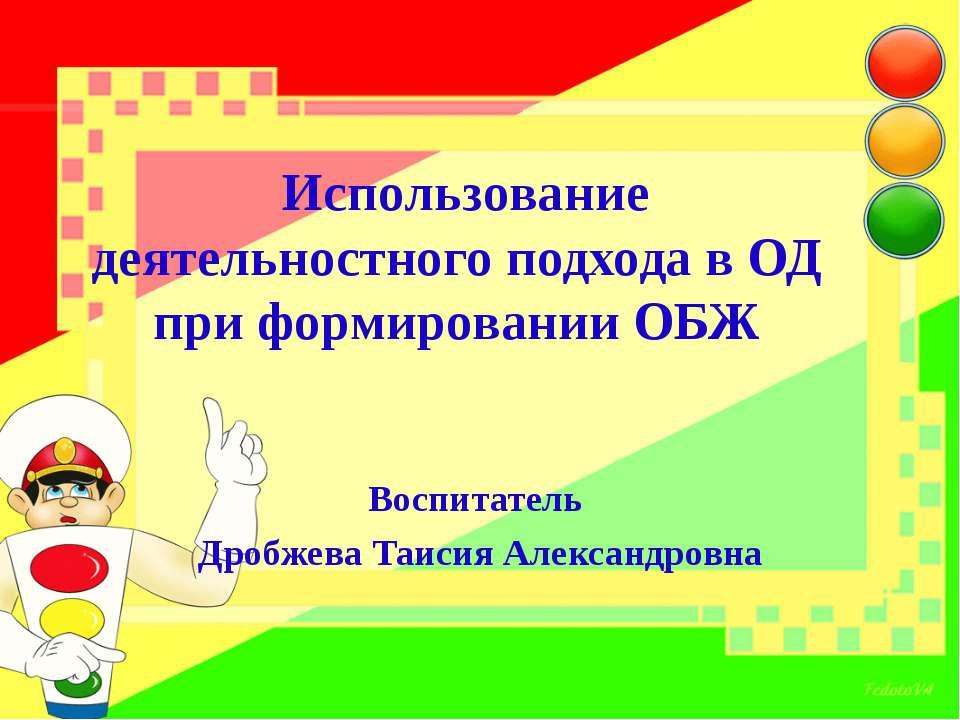 Использование деятельностного подхода в ОД при формировании ОБЖ Воспитатель Д...