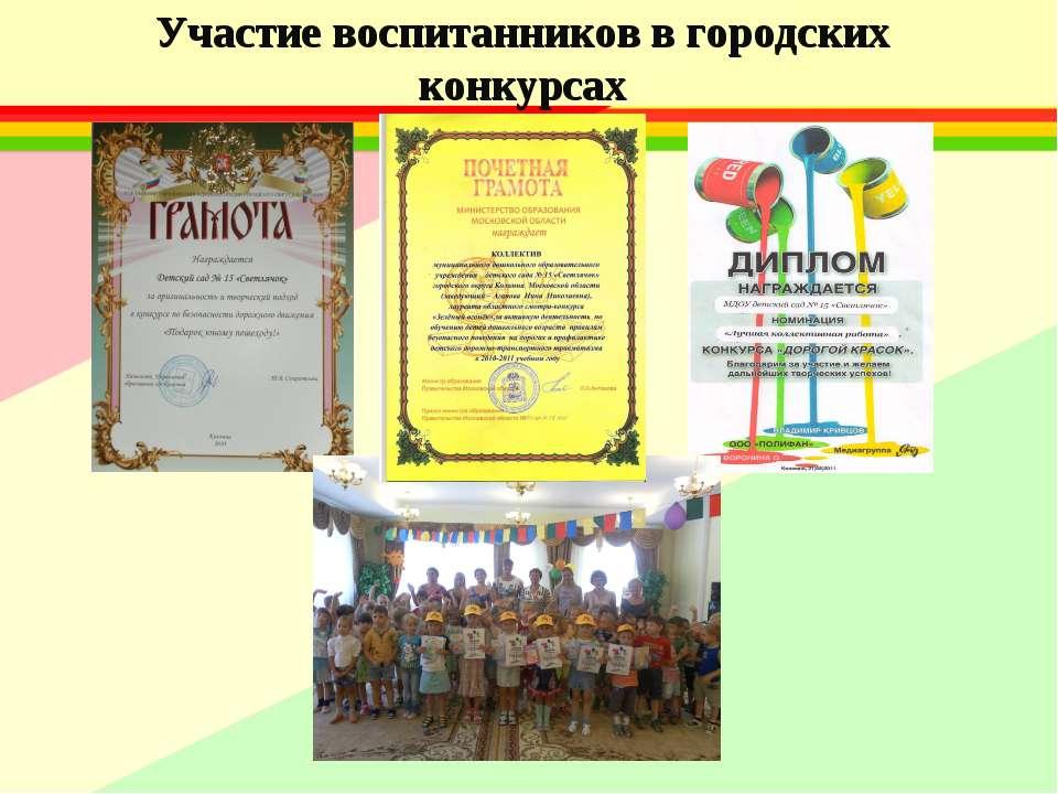 Участие воспитанников в городских конкурсах