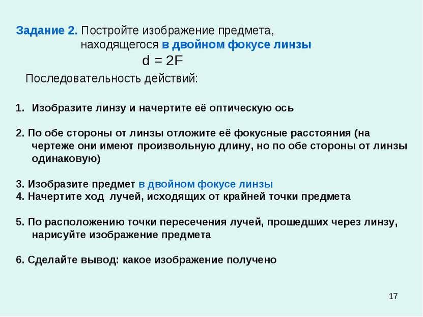 * Задание 2. Постройте изображение предмета, находящегося в двойном фокусе ли...