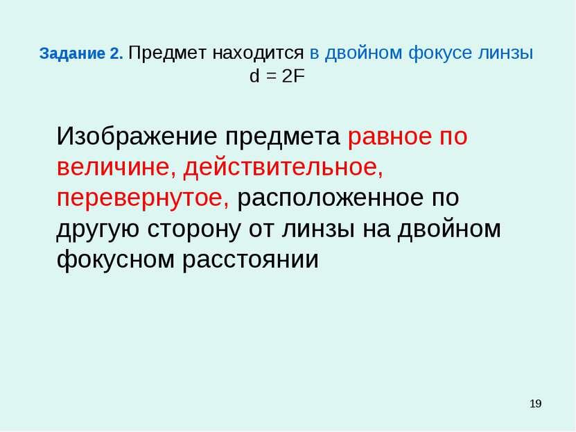 * Задание 2. Предмет находится в двойном фокусе линзы d = 2F Изображение пред...