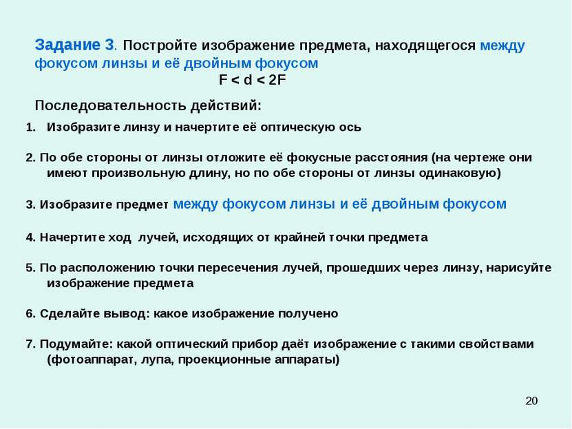 * Задание 3. Постройте изображение предмета, находящегося между фокусом линзы...