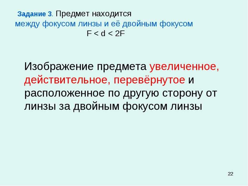 * Задание 3. Предмет находится между фокусом линзы и её двойным фокусом F < d...
