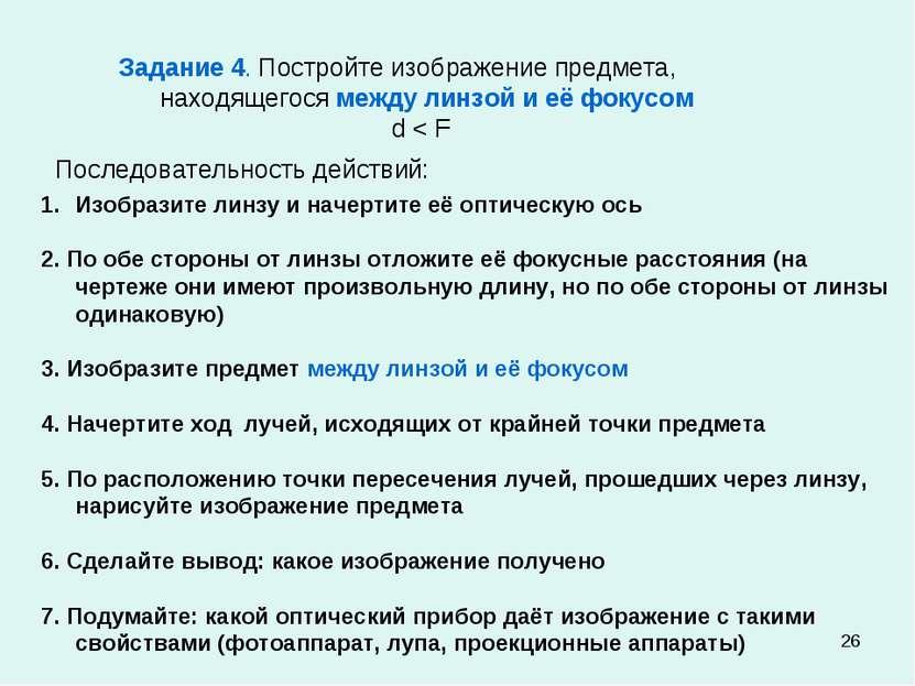 * Задание 4. Постройте изображение предмета, находящегося между линзой и её ф...