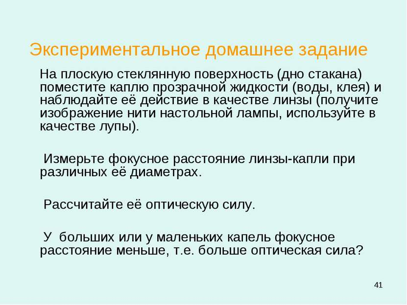 * Экспериментальное домашнее задание На плоскую стеклянную поверхность (дно с...