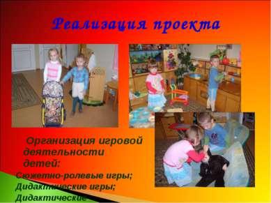 Реализация проекта Организация игровой деятельности детей: Сюжетно-ролевые иг...