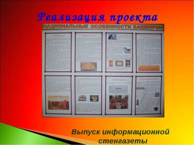 Реализация проекта Выпуск информационной стенгазеты