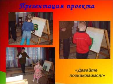 Презентация проекта «Давайте познакомимся!»