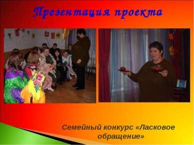 Презентация проекта Семейный конкурс «Ласковое обращение»