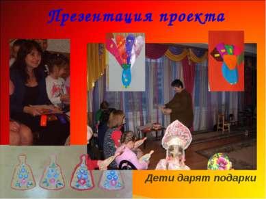 Презентация проекта Дети дарят подарки