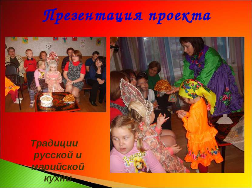 Презентация проекта Традиции русской и марийской кухни