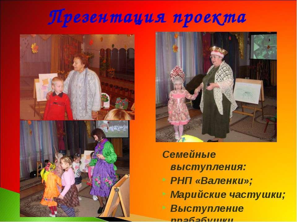 Презентация проекта Семейные выступления: РНП «Валенки»; Марийские частушки; ...