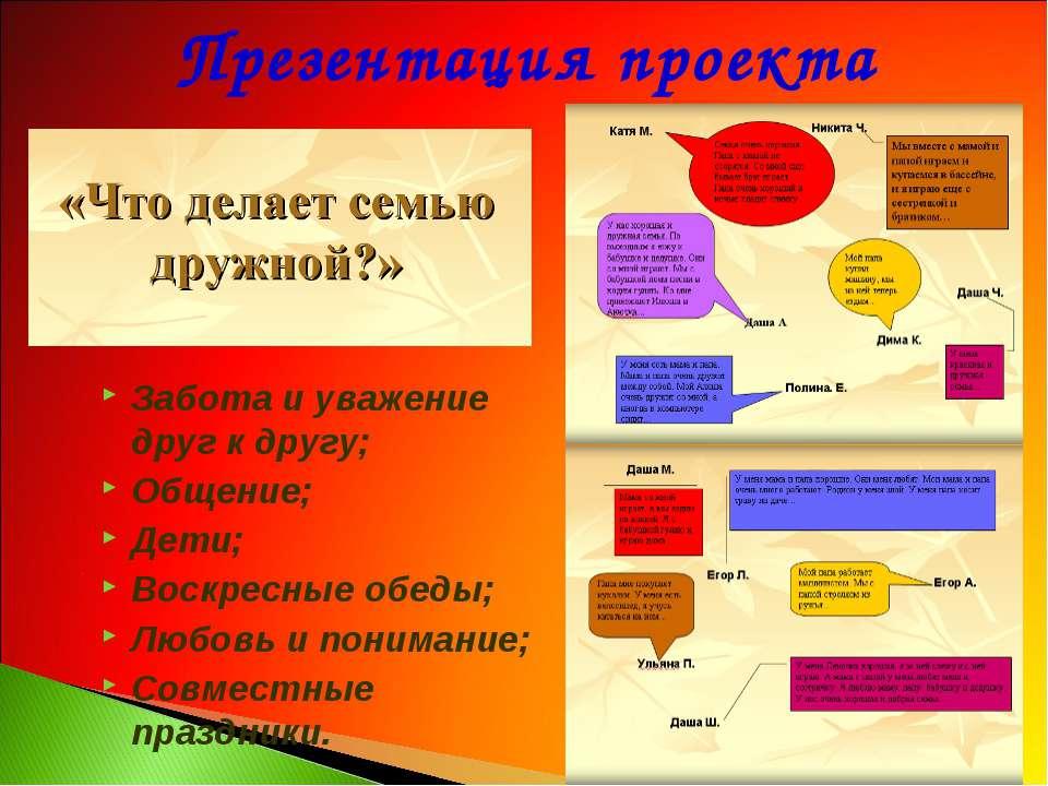 Презентация проекта Забота и уважение друг к другу; Общение; Дети; Воскресные...