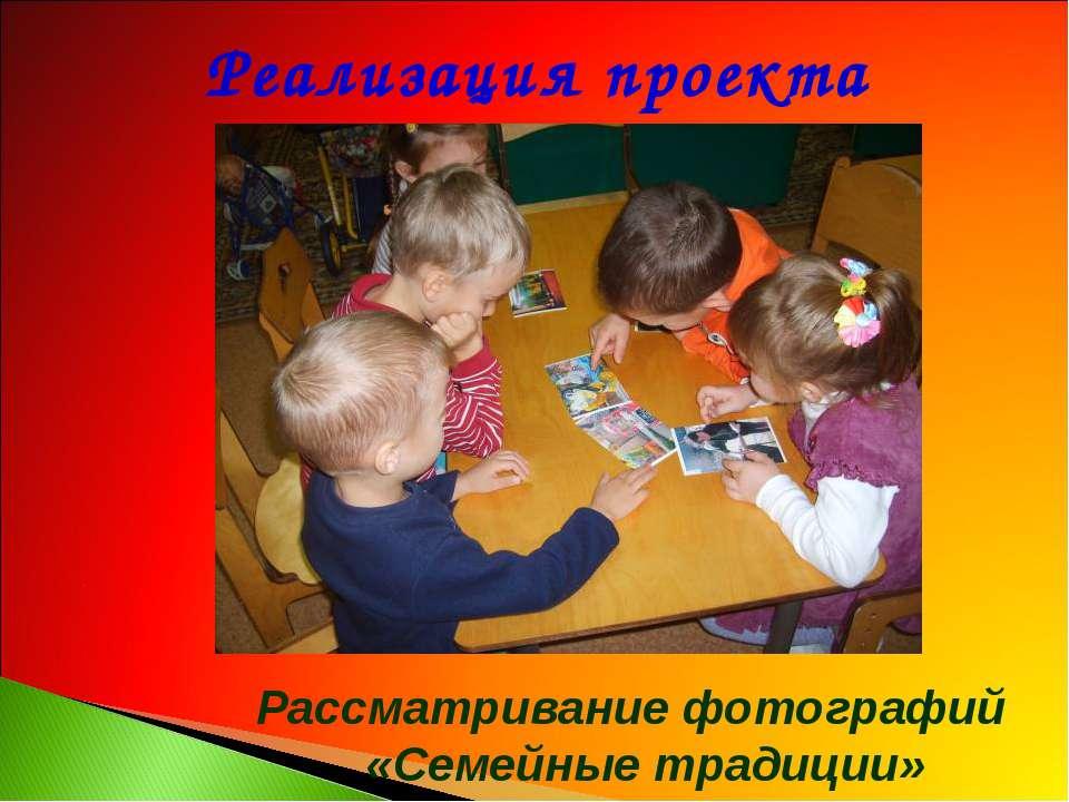 Реализация проекта Рассматривание фотографий «Семейные традиции»