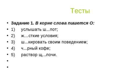 Тесты Задание 1. В корне слова пишется О: 1) услышать ш...пот; 2) ж…сткие усл...