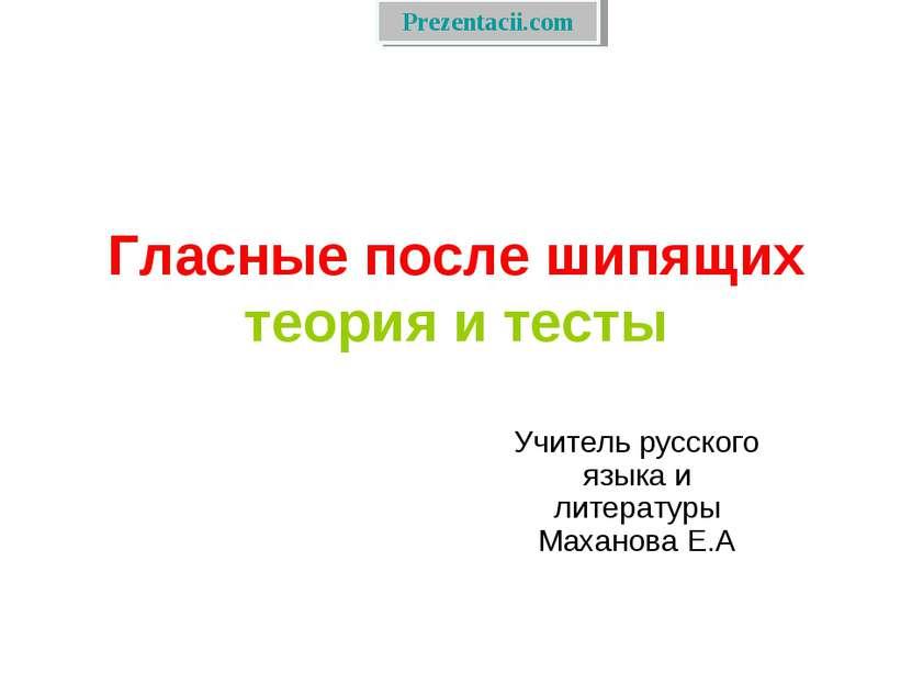 Гласные после шипящих теория и тесты Учитель русского языка и литературы Маха...