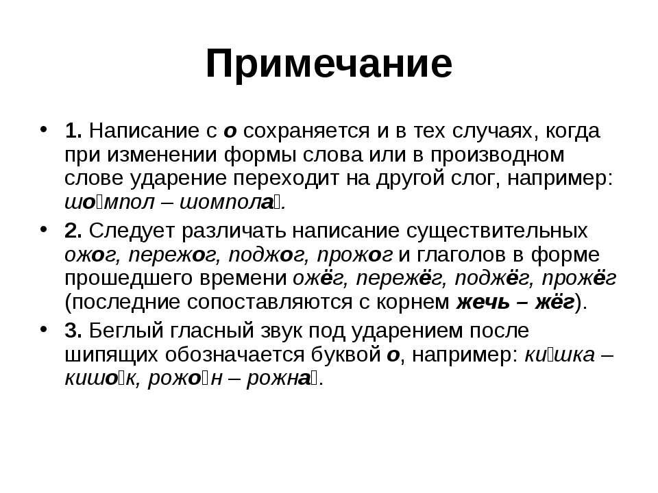 Примечание 1. Написание с о сохраняется и в тех случаях, когда при изменении ...