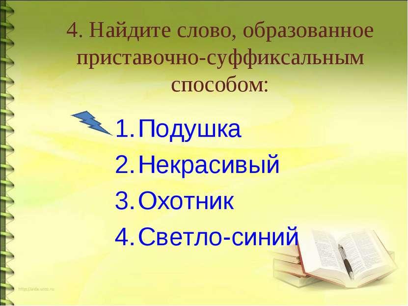 4. Найдите слово, образованное приставочно-суффиксальным способом: Подушка Не...