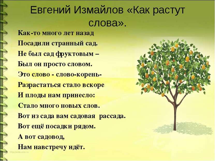Евгений Измайлов «Как растут слова». Как-то много лет назад Посадили странный...