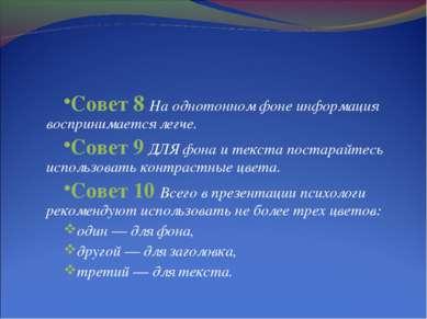Совет 8 На однотонном фоне информация воспринимается легче. Совет 9 ДЛЯ фона ...