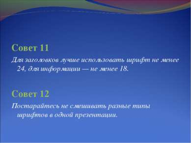 Совет 11 Для заголовков лучше использовать шрифт не менее 24, для информации ...