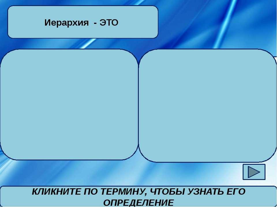 - Последовательное расположение частей (элементов) от низшего к высшему, от н...