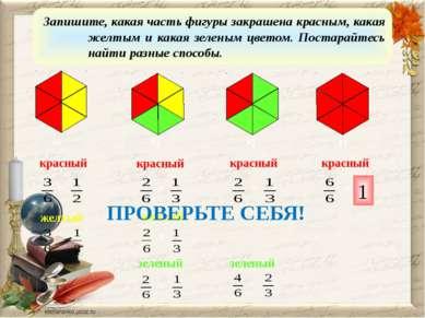 Запишите, какая часть фигуры закрашена красным, какая желтым и какая зеленым ...