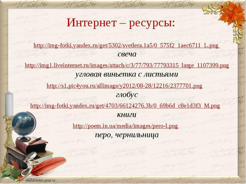 Интернет – ресурсы: http://img-fotki.yandex.ru/get/5302/svetlera.1a5/0_575f2_...