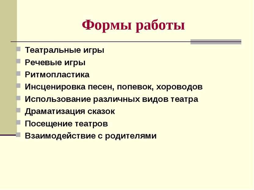 Формы работы Театральные игры Речевые игры Ритмопластика Инсценировка песен, ...