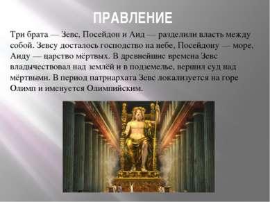 ПРАВЛЕНИЕ Три брата — Зевс, Посейдон и Аид — разделили власть между собой. Зе...