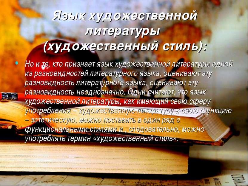Язык художественной литературы (художественный стиль): Но и те, кто признает ...