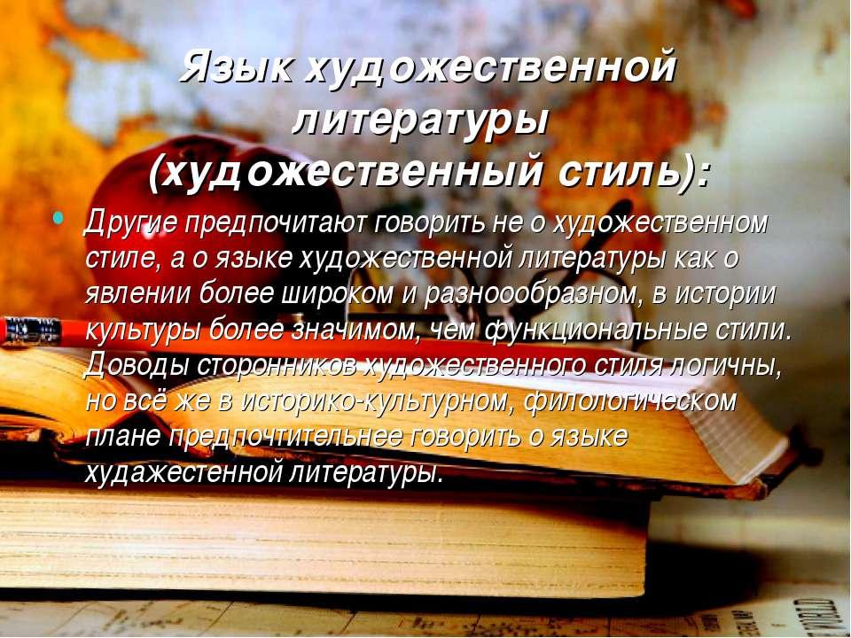 Язык художественной литературы (художественный стиль): Другие предпочитают го...