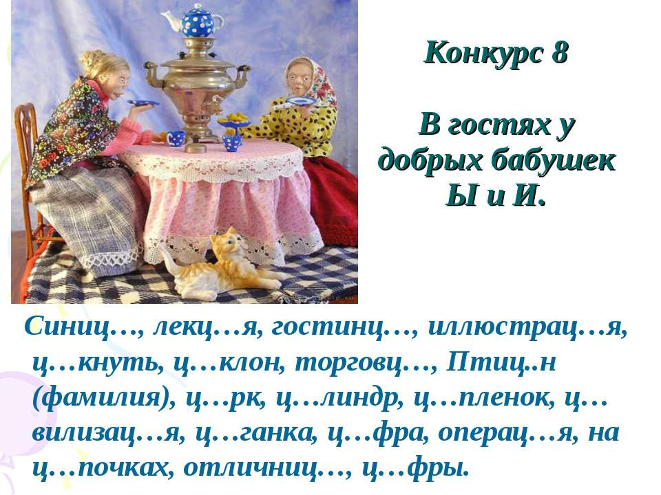 Конкурс 8 В гостях у добрых бабушек Ы и И. Синиц…, лекц…я, гостинц…, иллюстра...