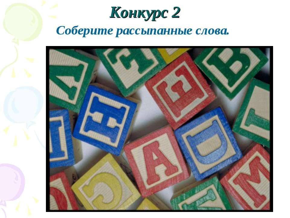 Конкурс 2 Соберите рассыпанные слова.