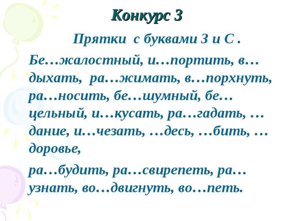 Конкурс 3 Прятки с буквами З и С . Бе…жалостный, и…портить, в…дыхать, ра…жима...