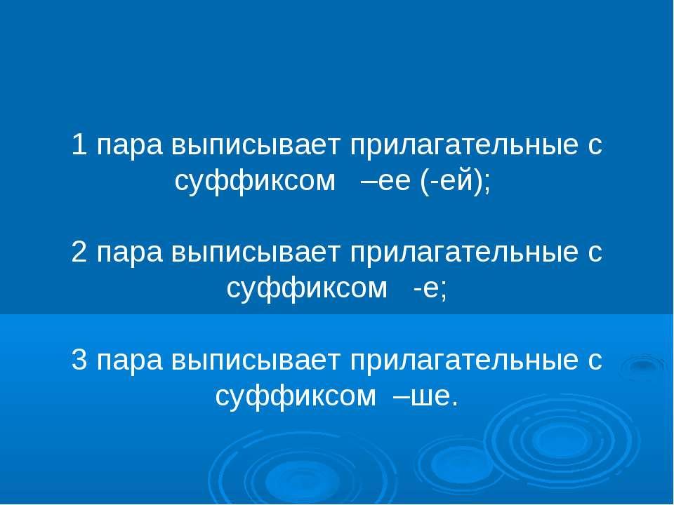 1 пара выписывает прилагательные с суффиксом –ее (-ей); 2 пара выписывает при...