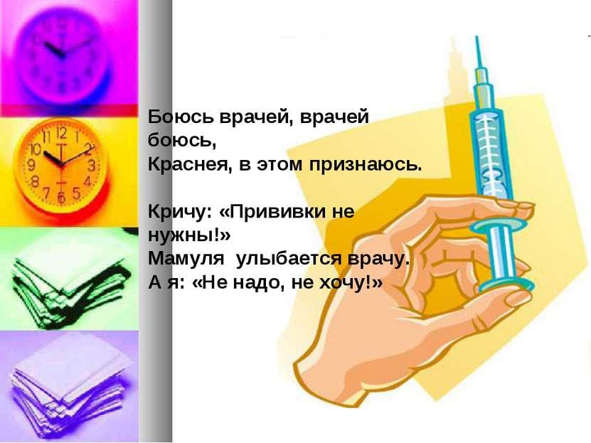 Боюсь врачей, врачей боюсь, Краснея, в этом признаюсь. Кричу: «Прививки не ну...