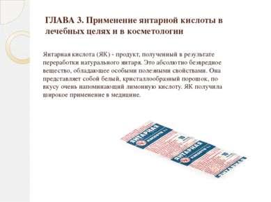 ГЛАВА 3. Применение янтарной кислоты в лечебных целях и в косметологии Янтарн...