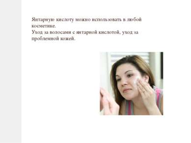 Янтарную кислоту можно использовать в любой косметике. Уход за волосами с янт...
