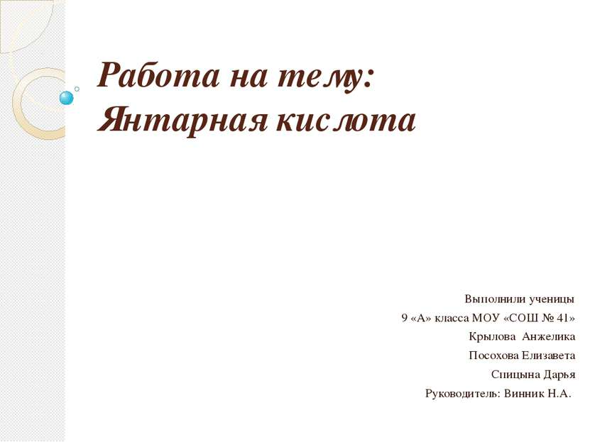 Работа на тему: Янтарная кислота Выполнили ученицы 9 «А» класса МОУ «СОШ № 41...
