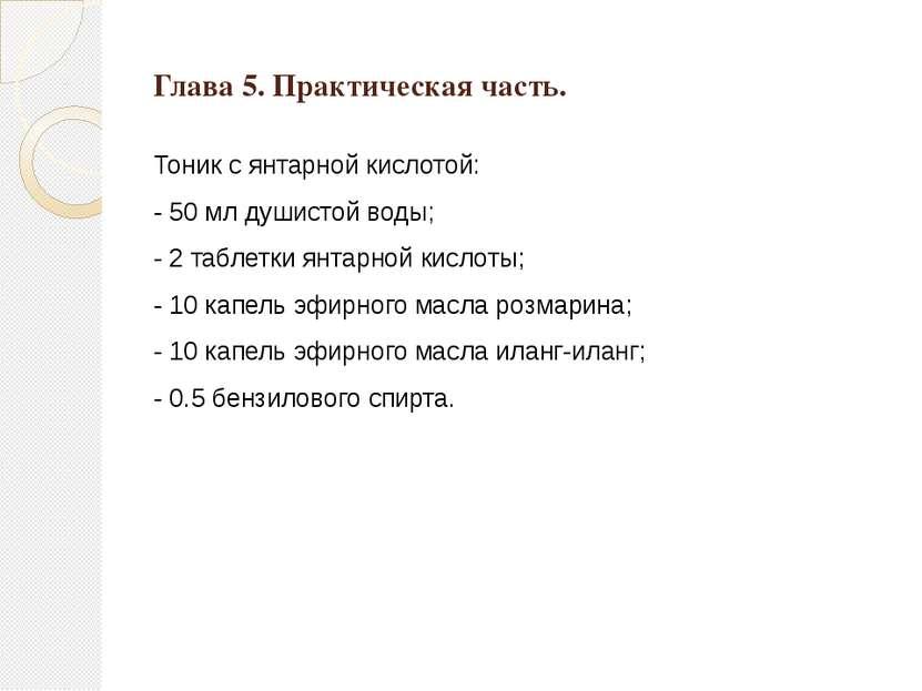 Глава 5. Практическая часть. Тоник с янтарной кислотой: - 50 мл душистой воды...