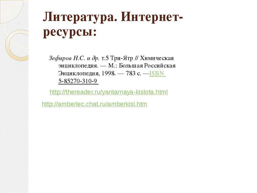 Литература. Интернет-ресурсы: Зефиров Н.С. и др.т.5 Три-Ятр // Химическая эн...