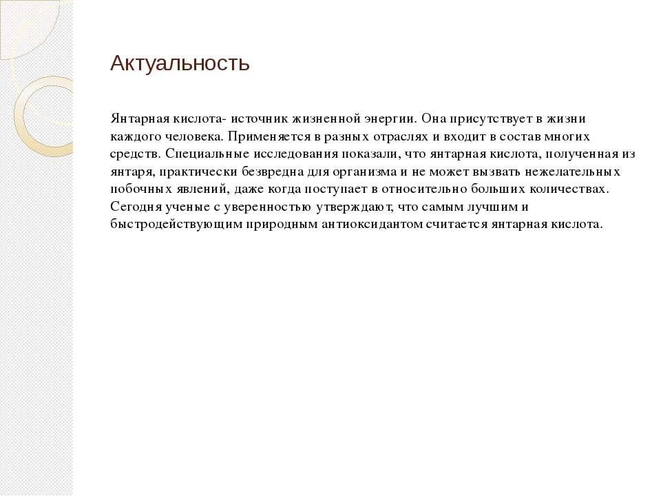 Актуальность Янтарная кислота- источник жизненной энергии. Она присутствует в...