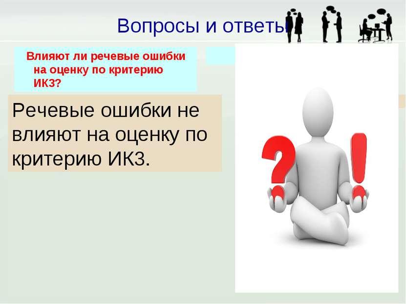Влияют ли речевые ошибки на оценку по критерию ИК3? Речевые ошибки не влияют ...