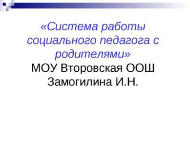 «Система работы социального педагога с родителями» МОУ Второвская ООШ Замогил...