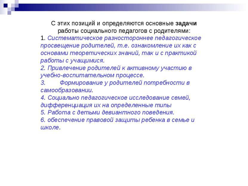 С этих позиций и определяются основные задачи работы социального педагогов с ...