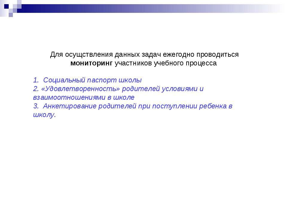 Для осущствления данных задач ежегодно проводиться мониторинг участников учеб...