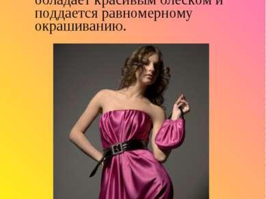 Шелковые ткани отличаются высокой прочностью, хорошо сохраняют тепло и служат...