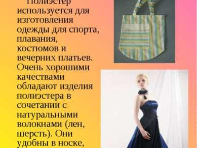 Полиэстер Полиэстер используется для изготовления одежды для спорта, плавания...