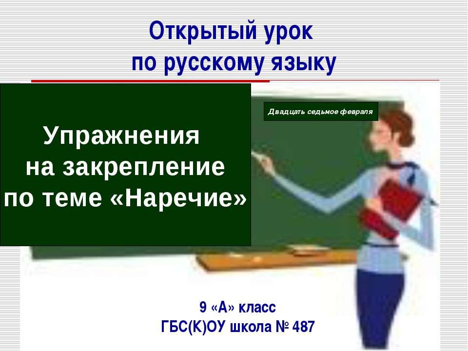 Открытый урок по русскому языку Упражнения на закрепление по теме «Наречие» Д...