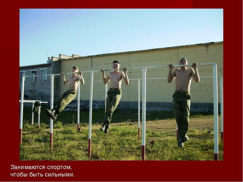 Занимаются спортом, чтобы быть сильными.